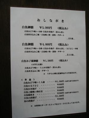 白魚(しろうお)料理 メニュー