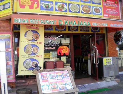 カジャナ(D.KHAJANA) インド料理