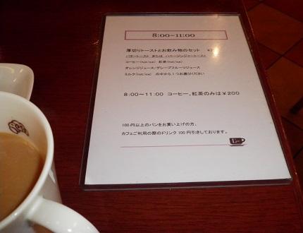 ブーランジェリー&カフェ レスト メニュー